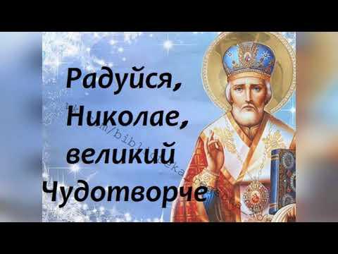 СВЯТИТЕЛЬ ОТЧЕ НИКОЛАЕ, МОЛИ БОГА  О НАС !