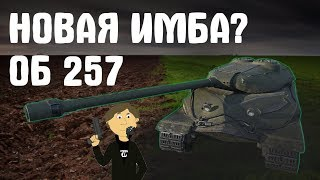 WORLD OF TANKS - №127. ОБ-257 ИМБА 0_0