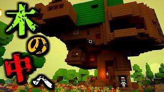 【実況】マイクラ風の村の巨大な木に家を作ってみた - Staxel