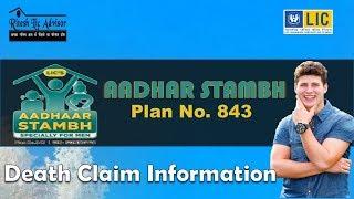 Adhar Stambh 843 Death Claim InformationBy Ritesh Lic Advisor