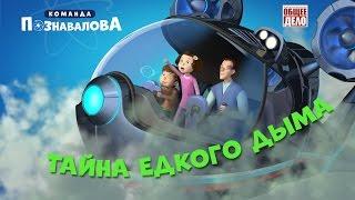 "Мультфильм ""Команда Познавалова"" – Тайна едкого дыма"