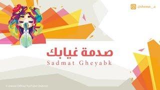 تحميل اغاني شيمي | صدمة غيابك Sadmat Gheyabk MP3