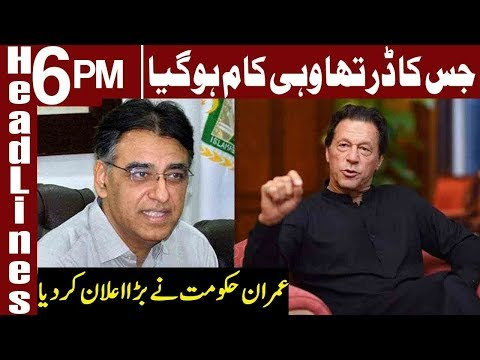 PM Imran Khan's Big Decision on Electricity | Headlines 6 PM | 24 October 2018 | Express News