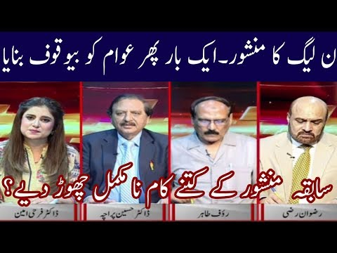 Debate On News | Pmln Plan and Election 2018 | 5 July 2018 | Kohenoor News Pakistan