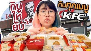 *กินให้ยับ* ฉบับ KFC 🍗🐓[กินทุกเมนู!!] เค้าไม่ได้จ่าย.. ▲ GZR Gozziira