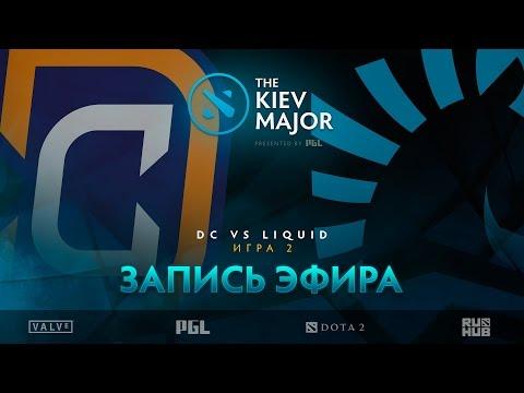 DC vs Liquid, The Kiev Major, Групповой этап, game 2 [GodHunt, LightOfHeaveN]