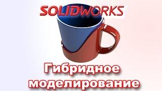 Solidworks.Кружка. Гибридное моделирование. Gybrid modeling