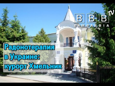 Радоновые курорты Украины. Хмельник - лечение и отели