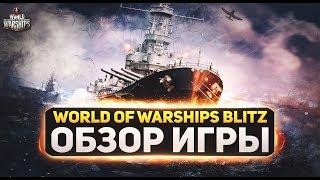 Обзор World Of Warships Blitz (мобильные корабли)