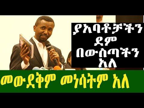 ዶ/ር መምህር ዘበነ ለማ - ድንቅ መልክት ለኢትዮጵያውያን l Ethiopia