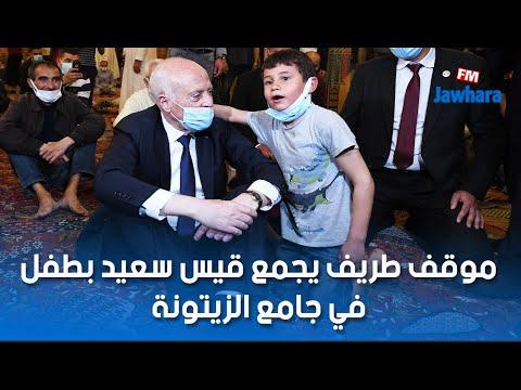 موقف طريف يجمع قيس سعيد بطفل في جامع الزيتونة