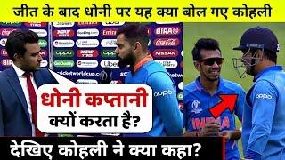 देखिये,पाकिस्तान के खिलाफ ऐतिहासिक जीत के बाद Kohli ने Dhoni पर कही ऐसी बात जीता दुश्मनों का भी दिल