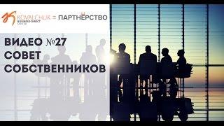 СОВЕТ СОБСТВЕННИКОВ. Профессиональное владение совместным бизнесом