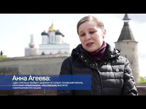 Актуально Псков / 15.05.2020