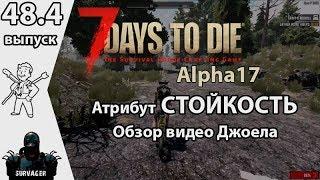 Атрибут СТОЙКОСТЬ. Обзор видео Джоела Часть 4 ►📰NEWS №48.4 (новости) ►7 Days to Die Альфа 17