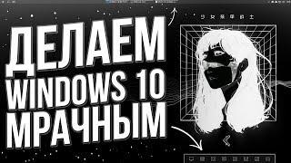 Делаем Windows 10 лучше | Мрачный Windows ???? | + Конкурс