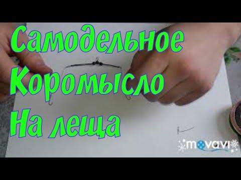 КОРОМЫСЛО ЗА 5 МИНУТ НА ЛЕЩА/СВОИМИ РУКАМИ/рыбалка/самоделка/