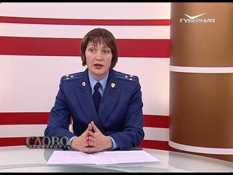 Слово прокурору 24.10.2016. Нарушение прав