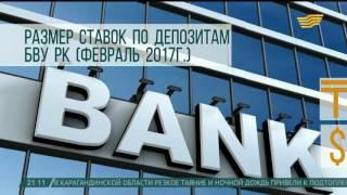 В Казахстане снижаются ставки по депозитам