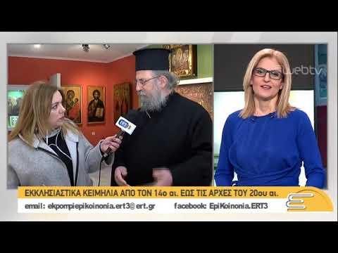 Κειμηλιαρχείο της  Ιεράς Μητρόπολης Σερρών και Νιγρίτης | 27/02/2019 | ΕΡΤ