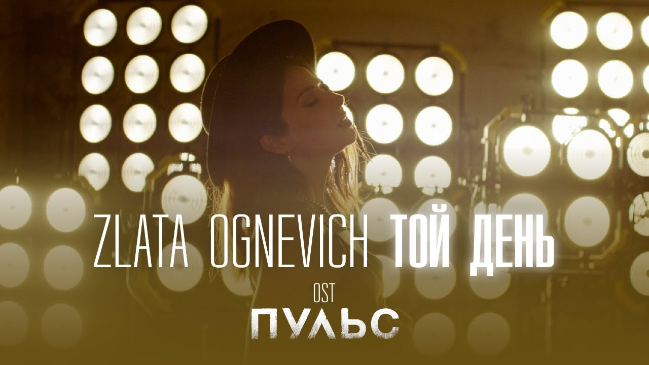 Злата Огневич — Той день (OST Пульс)