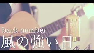 """Video thumbnail of """"風の強い日 / back number (cover)"""""""