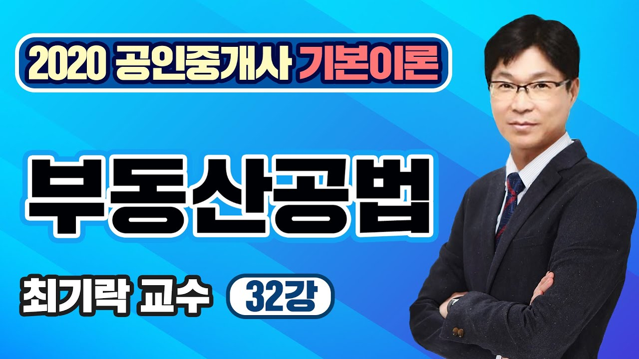 [랜드프로 최기락 교수] 2020 공인중개사 부동산공법 기본이론강의(완강)