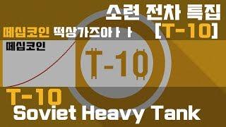 [월드오브탱크] 곧 Obj.277이 되는 T-10 특집