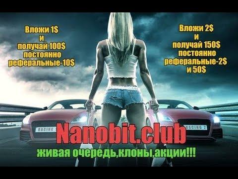 #NANOBIT CLUB КАК МОЖНО ЗАРАБОТАТЬ В ИНТЕРНЕТЕ ОТ 100 $ 150 $ НА ПАССИВЕ