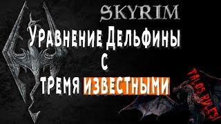 🐉Уравнение Дельфины с тремя известными 👍 [Skyrim, season 15, episode 4]