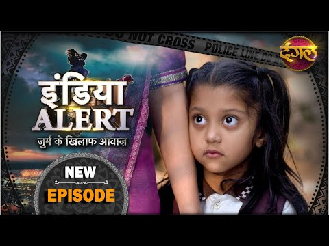 India Alert || New Episode 246 || Aakarshan ( आकर्षण