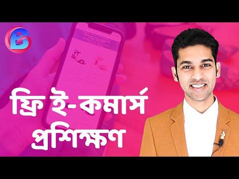 (1) Introduction - Free eCommerce Training - YouTube