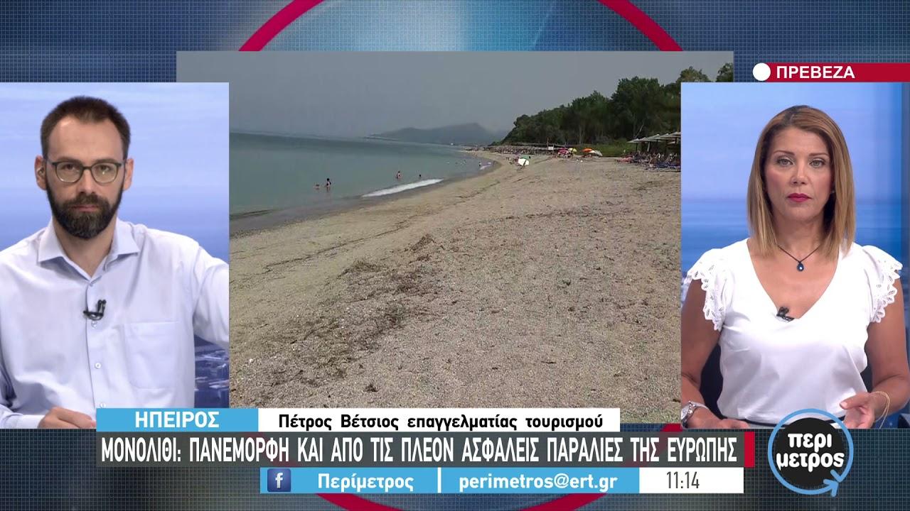 Μονολίθι – Πανέμορφη και από τις πλέον ασφαλείς παραλίες της Ευρώπης  | 21/06/2021 | ΕΡΤ
