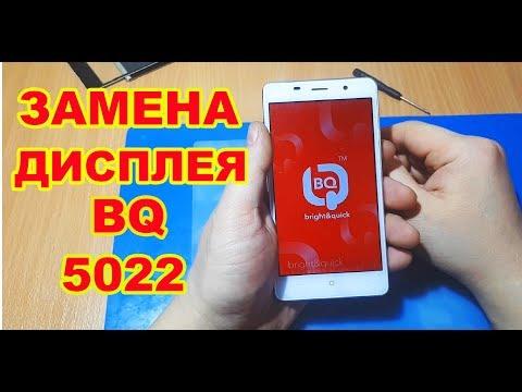 BQ-5022 Bond Замена тачскрина и дисплея