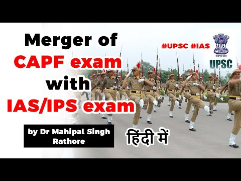 Merger of CAPF exam with IAS IPS exam, Changes in CAPF test explained, Current Affairs 2020