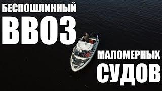 Таможенная пошлина на ввоз катера в россию