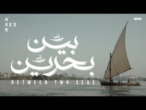 """عرض فيلم """"بين بحرين"""" غدًا في السينمات"""