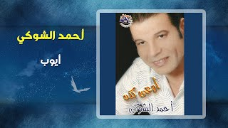 أحمد الشوكى - أيوب | Ahmed Elshwky - Ayoub