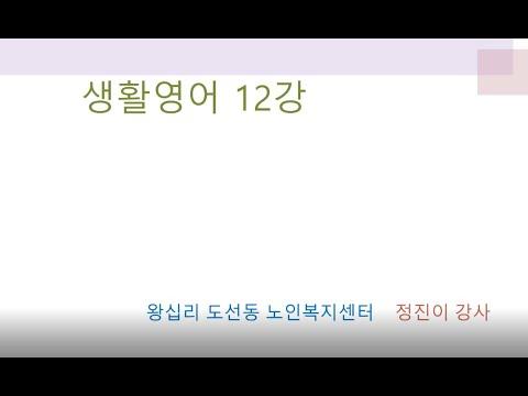생활영어 12강(2021) width=