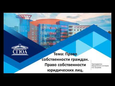 Тема Право собственности граждан и юридических лиц