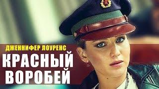 Все что вы не знали о фильме - Красный воробей 2018