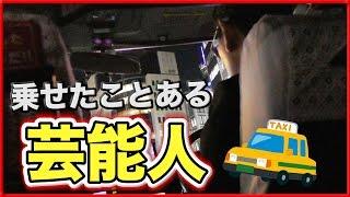 タクシー運転手に芸能人の裏話聞いた結果www