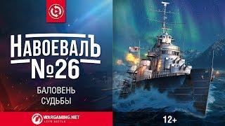Баловень судьбы. «НавоевалЪ» № 26 [World of Warships]