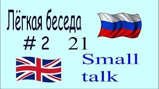 Видео словарь Английского языка Лёгкая беседа два  21
