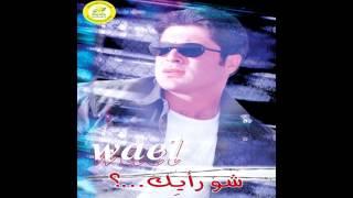 Wael Kfoury ... Am Ikzob Alaiki | وائل كفوري ... عم اكذب عليكي