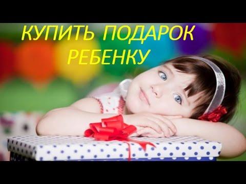 Купить подарок ребёнку, где купить подарок ребенку на любой праздник