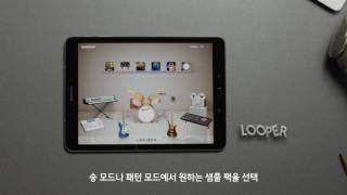 [Looper] 우리의 소리를 찾아서 Official video