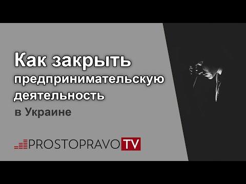 Как закрыть предпринимательскую деятельность в Украине