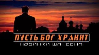 НОВИНКИ ШАНСОНА / ЛУЧШИЙ СБОРНИК 2017-2018