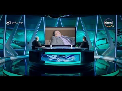 بيومي أفندي - اضحك مع الكابتن مجدي عبد الغني ( ستوديو تحليلي لتحليل خناقة حازم وراندا )